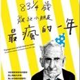 66 internationale deals voor de boeken van Hendrik Groen